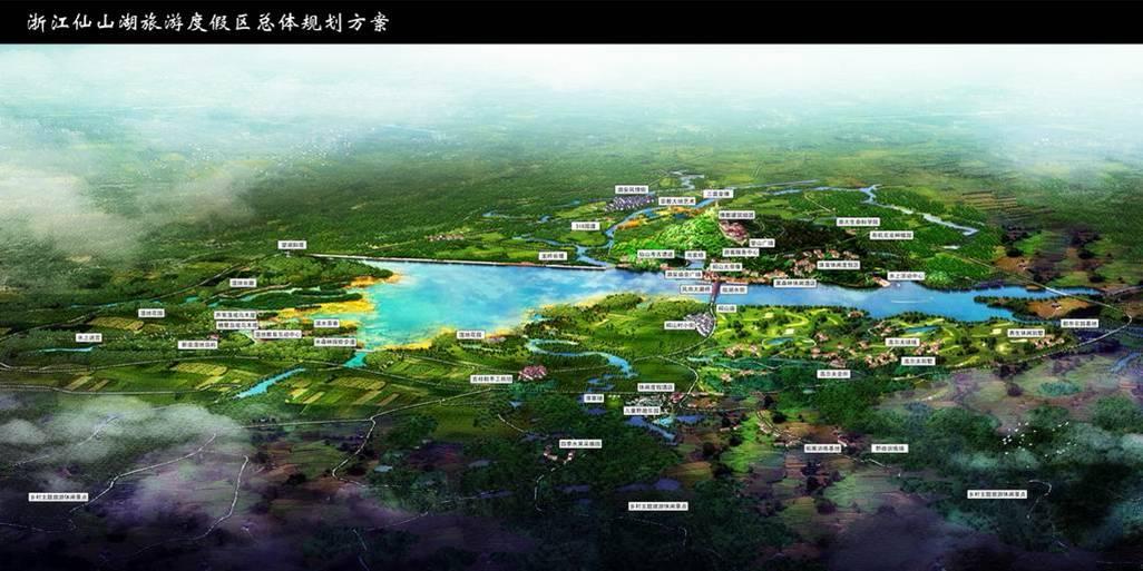 仙山湖旅游度假风景区项目策划与总规调整方案----严忠明项目策划事务